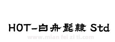HOT-白舟髭隷 Std B