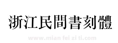 浙江民間書刻體