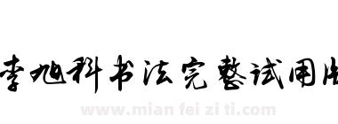 李旭科书法完整试用版