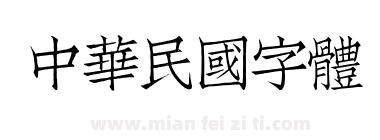中華民國字體