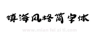 镇海风格简字体