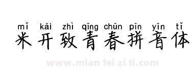 米开致青春拼音体