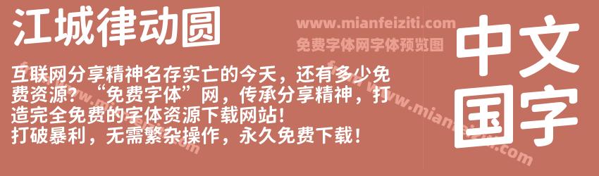 江城律动圆字体预览