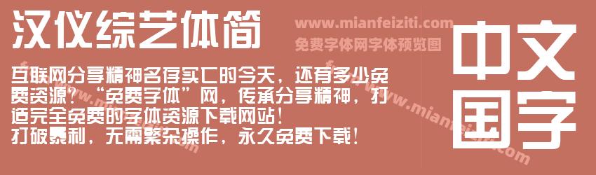 汉仪综艺体简字体预览