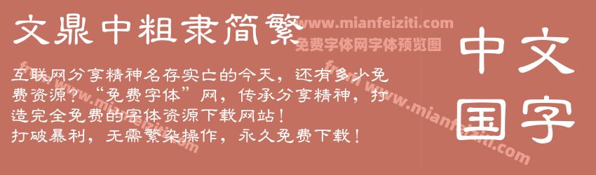 文鼎中粗隶简繁字体预览
