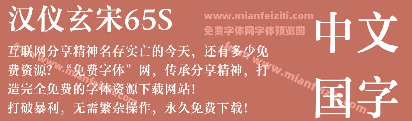 汉仪玄宋65S字体预览