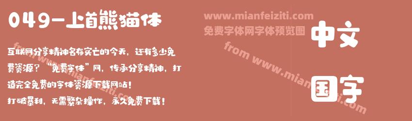 049-上首熊猫体字体预览