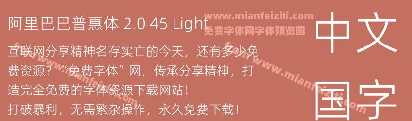 阿里巴巴普惠体 2.0 45 Light字体预览