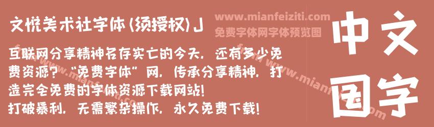 文悦美术社字体 (须授权) J字体预览