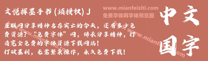 文悦挥墨手书 (须授权) J字体预览