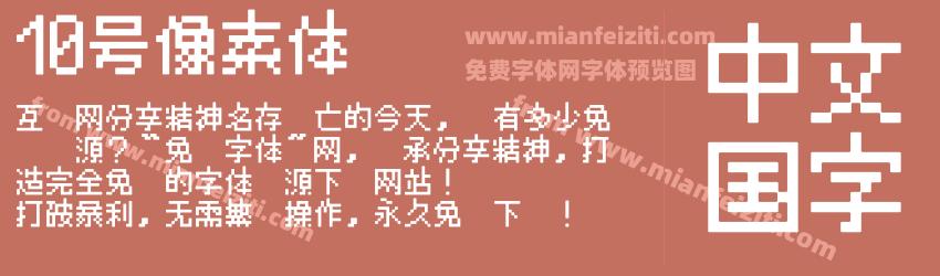 10号像素体字体预览
