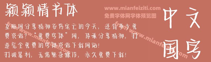 颖颖情书体字体预览