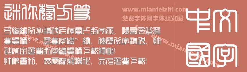 迷你繁方篆字体预览