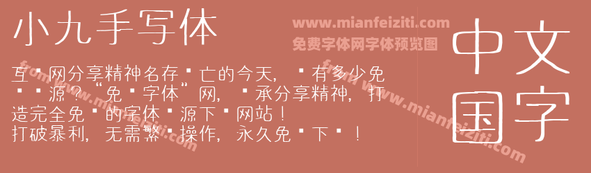 小九手写体字体预览