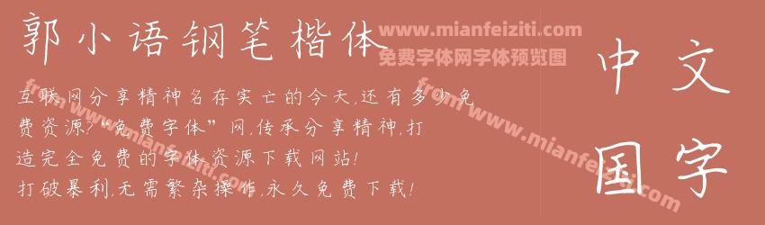 郭小语钢笔楷体字体预览