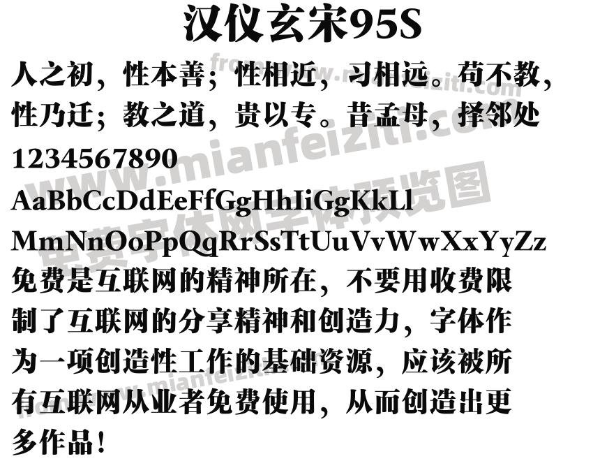 汉仪玄宋95S字体预览