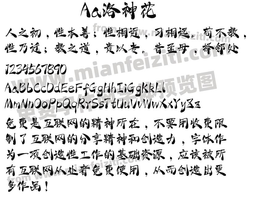Aa洛神花字体预览