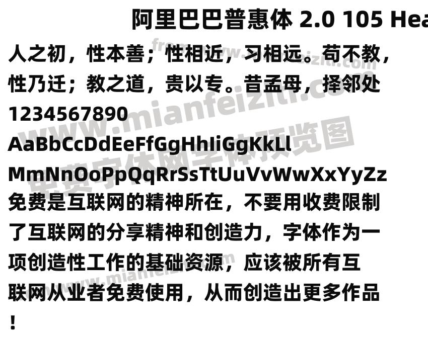 阿里巴巴普惠体 2.0 105 Heavy字体预览