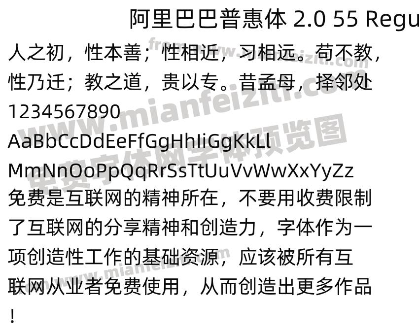 阿里巴巴普惠体 2.0 55 Regular字体预览