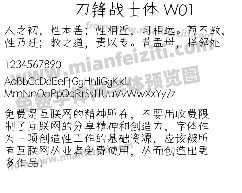 刀锋战士体 W01字体预览