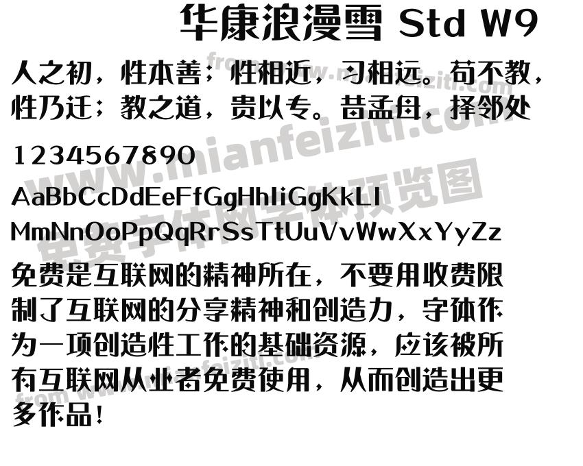 华康浪漫雪 Std W9字体预览