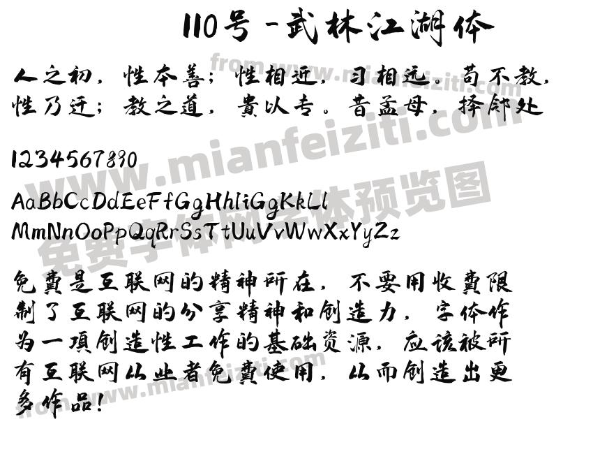 110号-武林江湖体字体预览