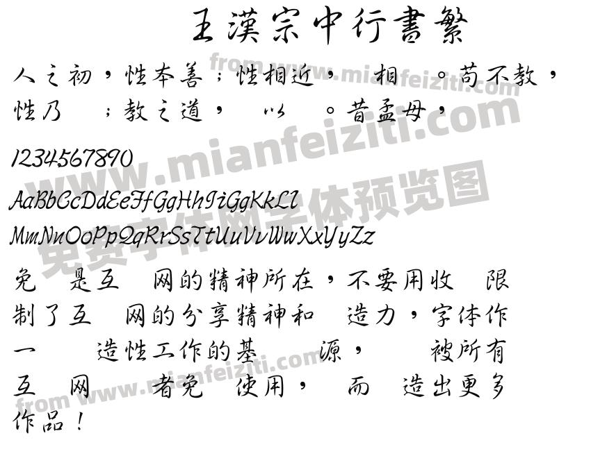 王漢宗中行書繁字体预览